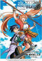 The Legend of Heroes VI: Sora no Kiseki