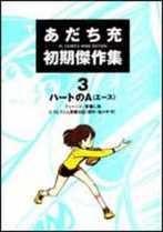 Adachi Mitsuru Anthologies