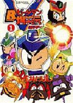 Bomberman B-Daman Bakushouden Victory