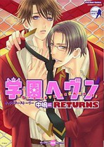 Gakuen Heaven Returns manga