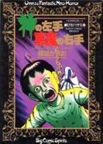 Kami no Hidarite Akuma no Migite manga