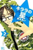 Kirara no Hoshi manga