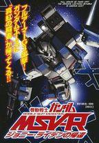 Mobile Suit Gundam MSV-R: Jonny Raiden no Kikan
