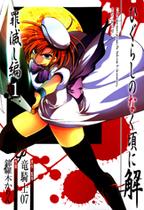 Higurashi no Naku Koro ni Kai Part 2 - Tsumiho...
