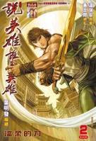 Hero (FAT Ip Ming)