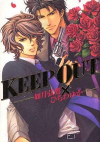 Keep Out (kisaragi Hirotaka) manga