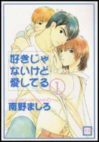 Sukijanai Kedo Aishiteru manga