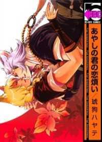 Ayashi No Kimi No Koiwazurai manga