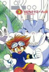Digimon Adventure V-tamer 01 manga