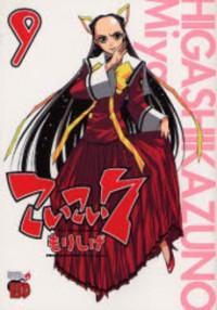 Koi Koi 7 manga