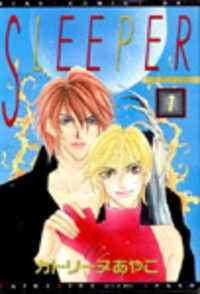 Sleeper manga