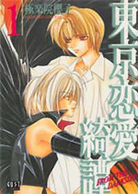 Tokyo Renaikitan manga