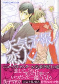 Tenki Yohou No Koibito manga