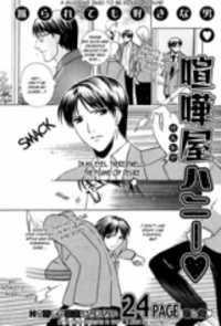 Quarrelsome Honey manga