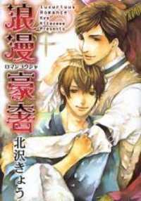 Roman Gousha manga