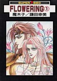 Flowering manga