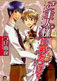 Goshujinsama Ni Kiwotsukete manga