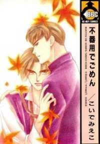 Bukiyou De Gomen manga