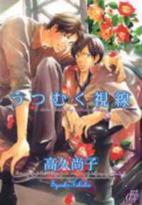 Utsumuku Shisen manga