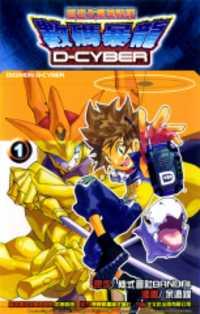 Digimon D-cyber