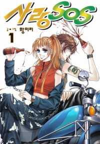Love Sos Manhwa manga