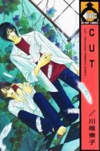 Cut manga