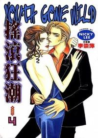 Youth Gone Wild Manhua manga