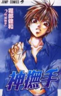 Kannade manga