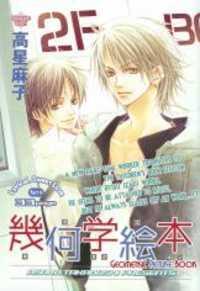 Kikagaku Ehon manga