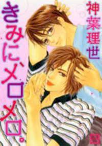 Kimi Ni, Meromero. manga