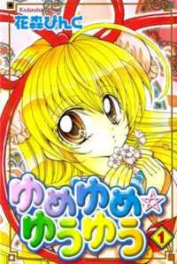 Yume Yume You You manga