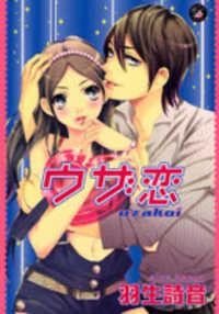 Uzakoi manga