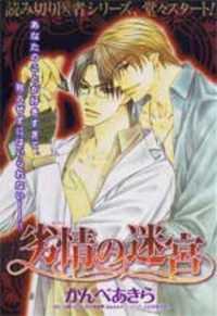Retsujou No Hazama manga