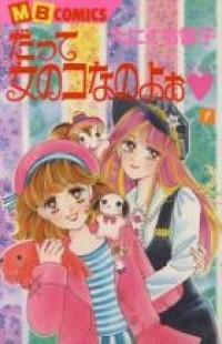 Just A Girl manga