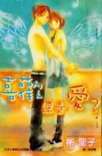 Koi Toka Ai Toka manga
