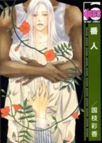 Bannin (Yaoi)