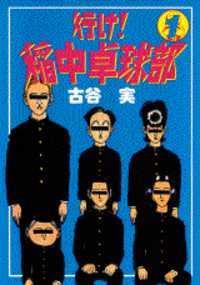 Ping Pong Club manga