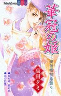 Hanakanmuri No Hime manga