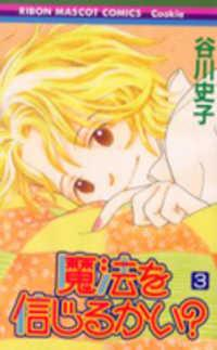 Mahou Wo Shinjirukai? manga
