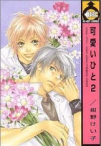Kawaii Hito (KONNO Keiko) manga