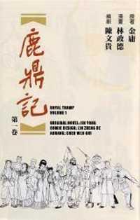 Royal Tramp manga