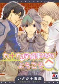 Tsukumo Tantei Jimusho E Youkoso manga