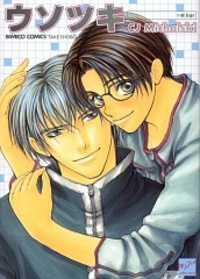 Usotsuki manga