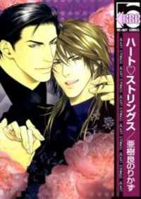 Heart Strings manga