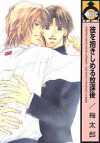 Kare Wo Dakishimeru Houkago manga