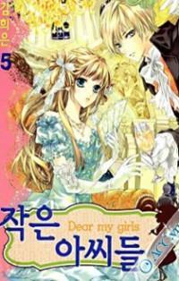 Dear My Girls manga