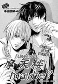 Matenrou Maybe manga