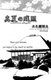 Manatsu No Zanshou