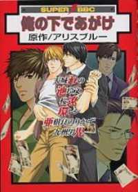 Ore No Shita De Agake manga