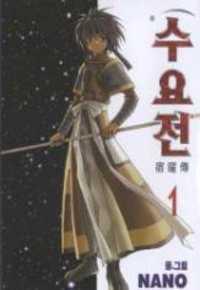 Suyojeon Manhwa